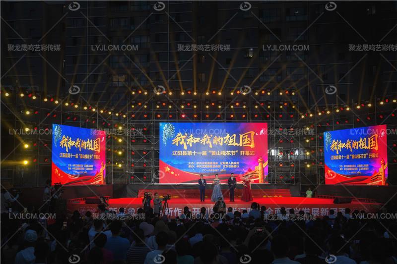 辽阳县第十一届槐花节