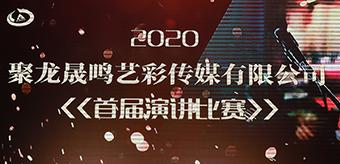 营口2020演讲比赛