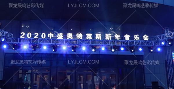 吉林通化音乐会