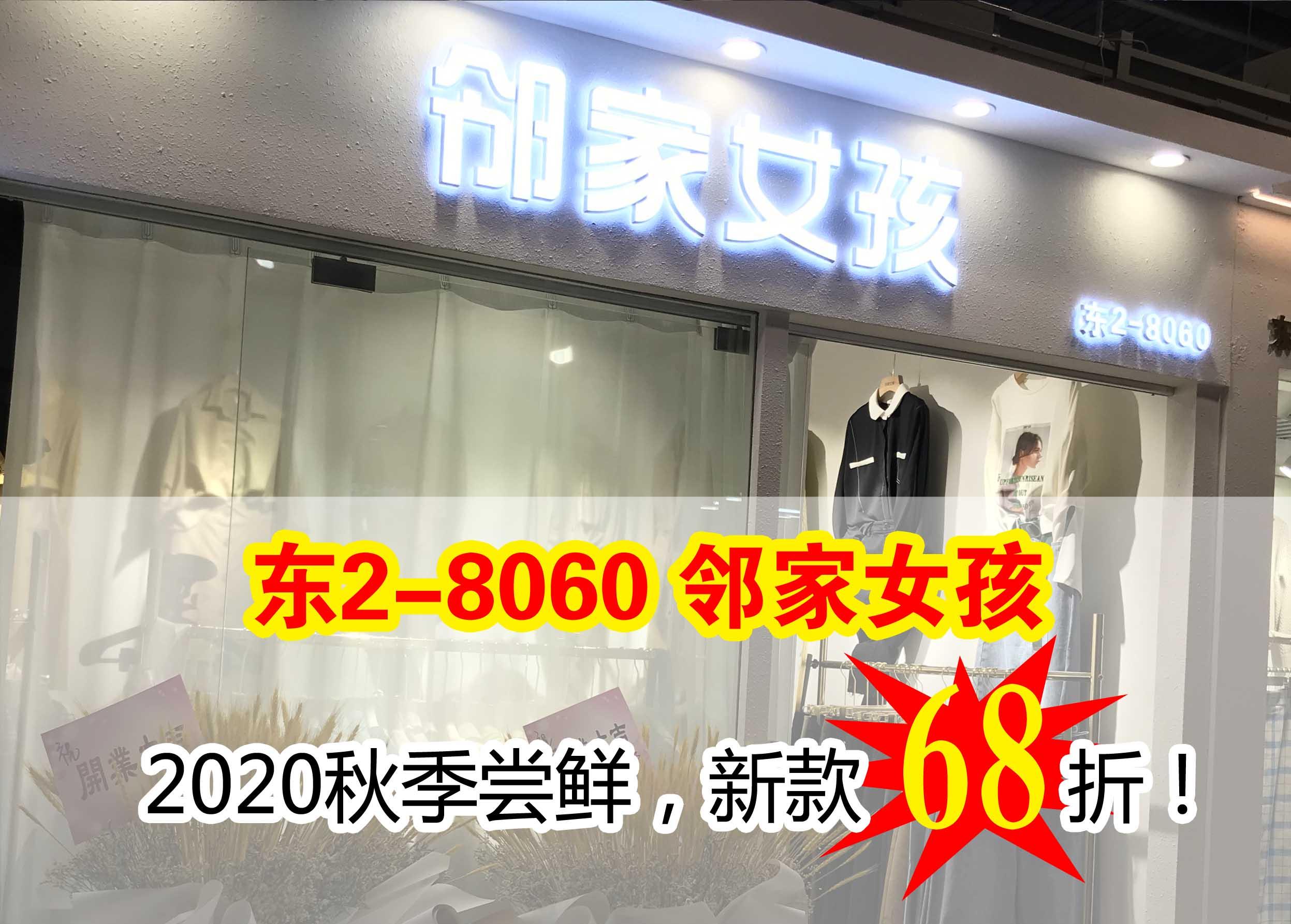 欧亿3娱乐注册时装城特色店铺推介-东2-8060邻家女孩