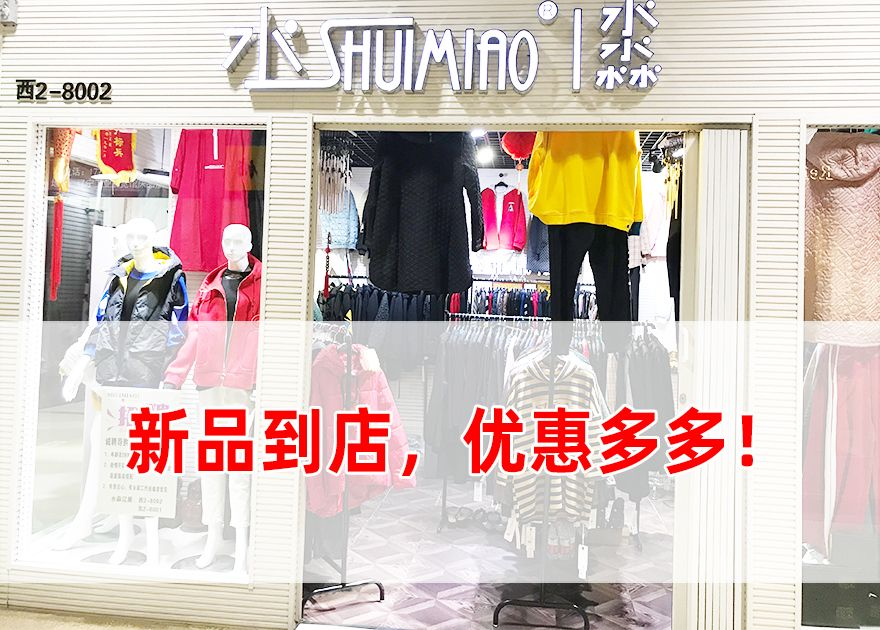 欧亿3娱乐注册时装城特色店铺推介-西2-8002水淼