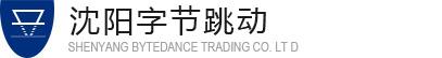 沈陽字節跳動商貿有限公司