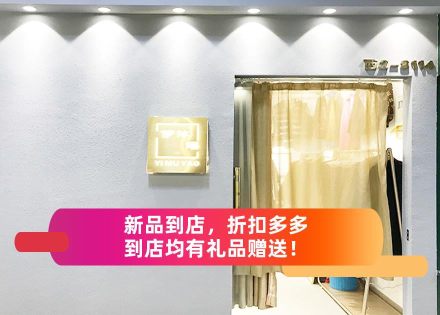 欧亿3娱乐注册时装城特色店铺推介-西2-8114伊沐瑶