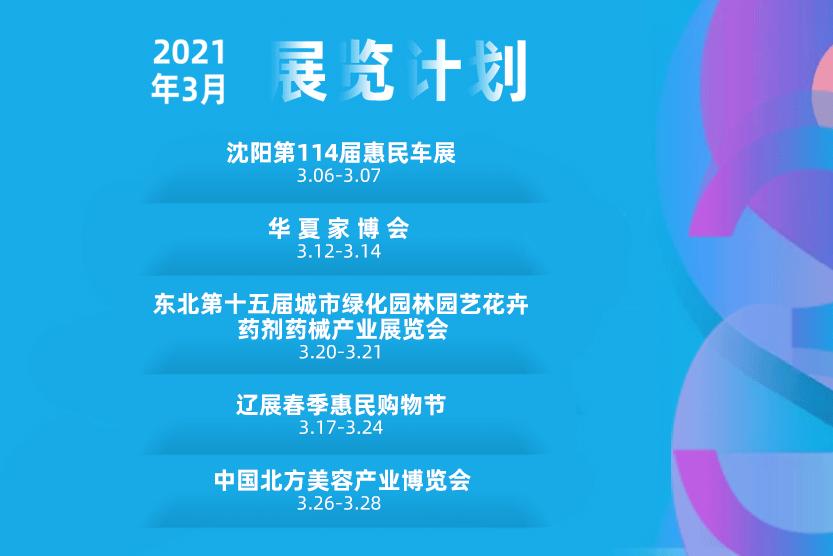 2021年3月展会排期