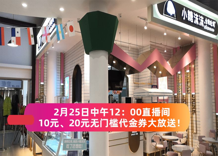欧亿3娱乐注册时装城特色店铺推介