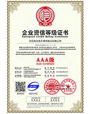 鞍山企业资质等级证书