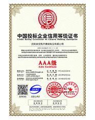 鞍山中国投标企业信用等级证书