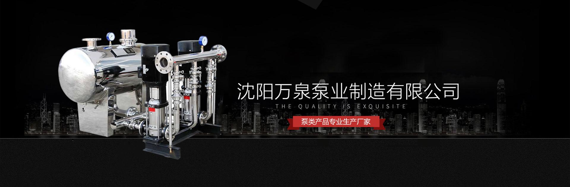 沈阳消防泵厂家
