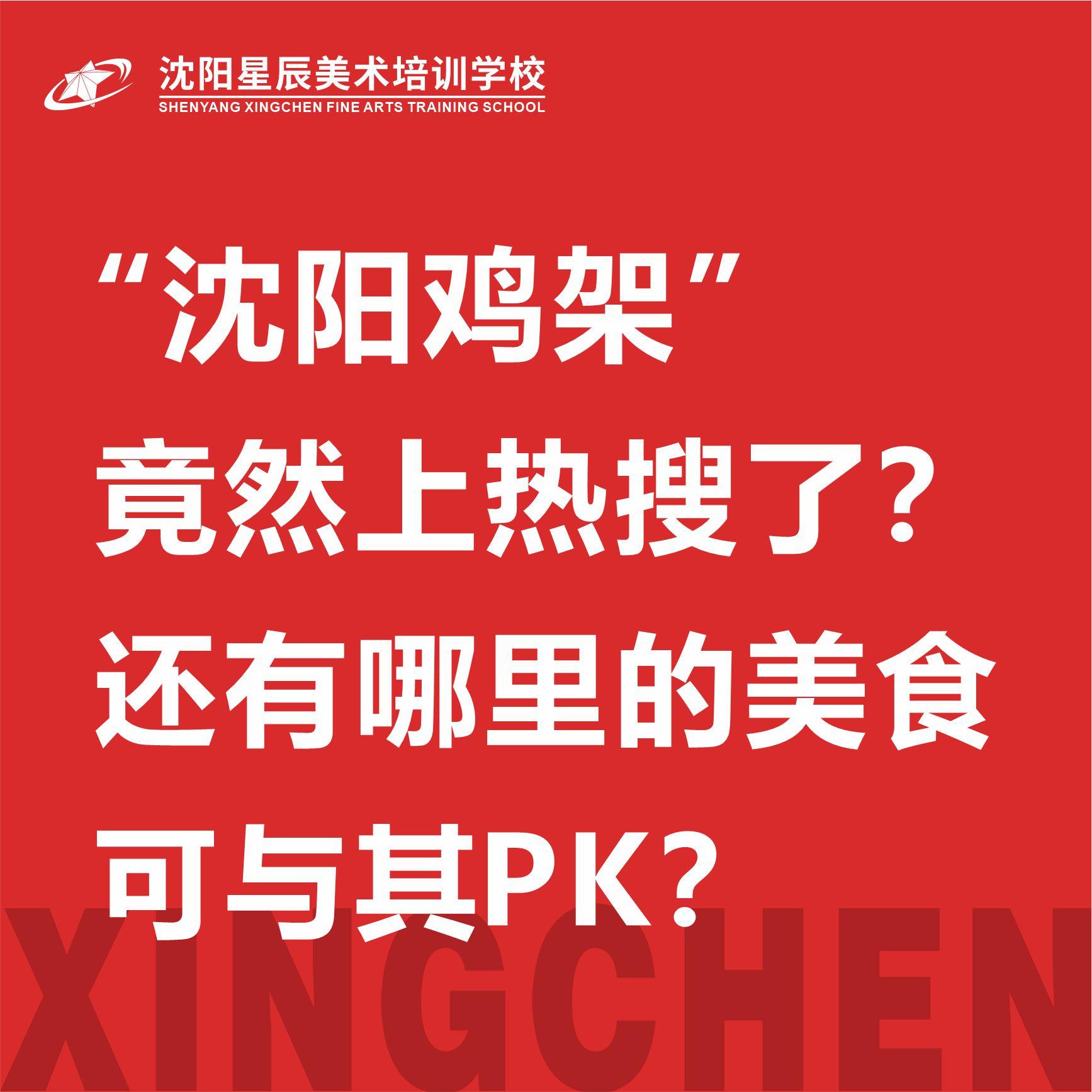 """本溪""""沈阳鸡架""""竟然上热搜了?还有哪里的美食可与其PK?"""