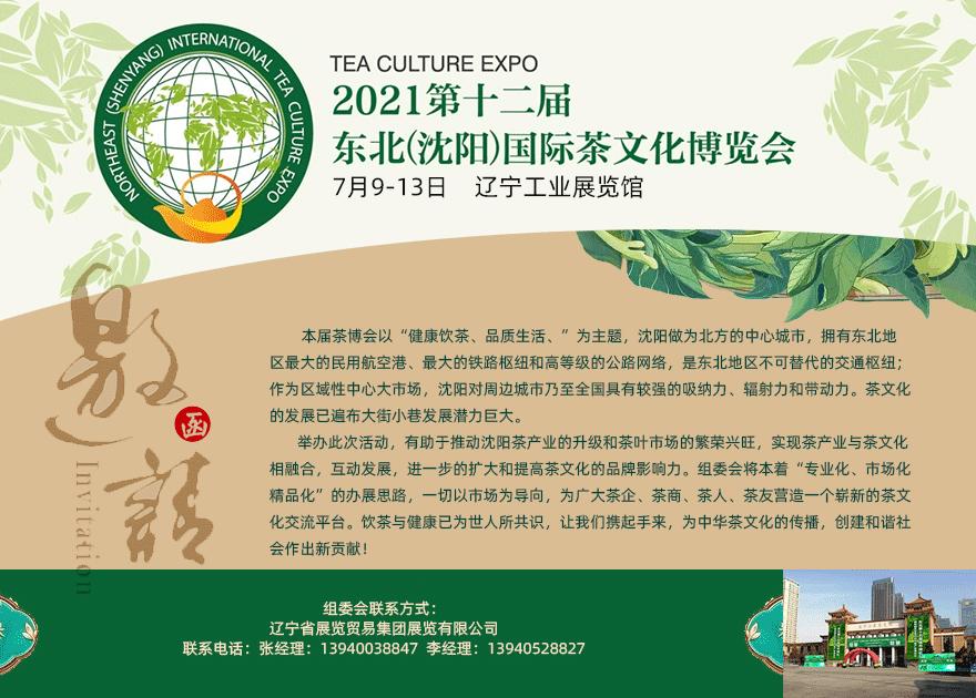 第十二届辽展茶博会
