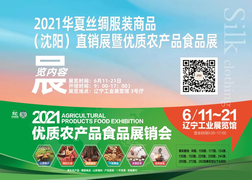 華夏絲綢服裝商品直銷展