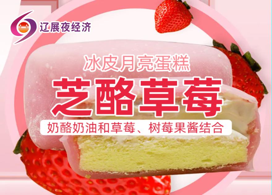 芝酪草莓冰皮月亮蛋糕