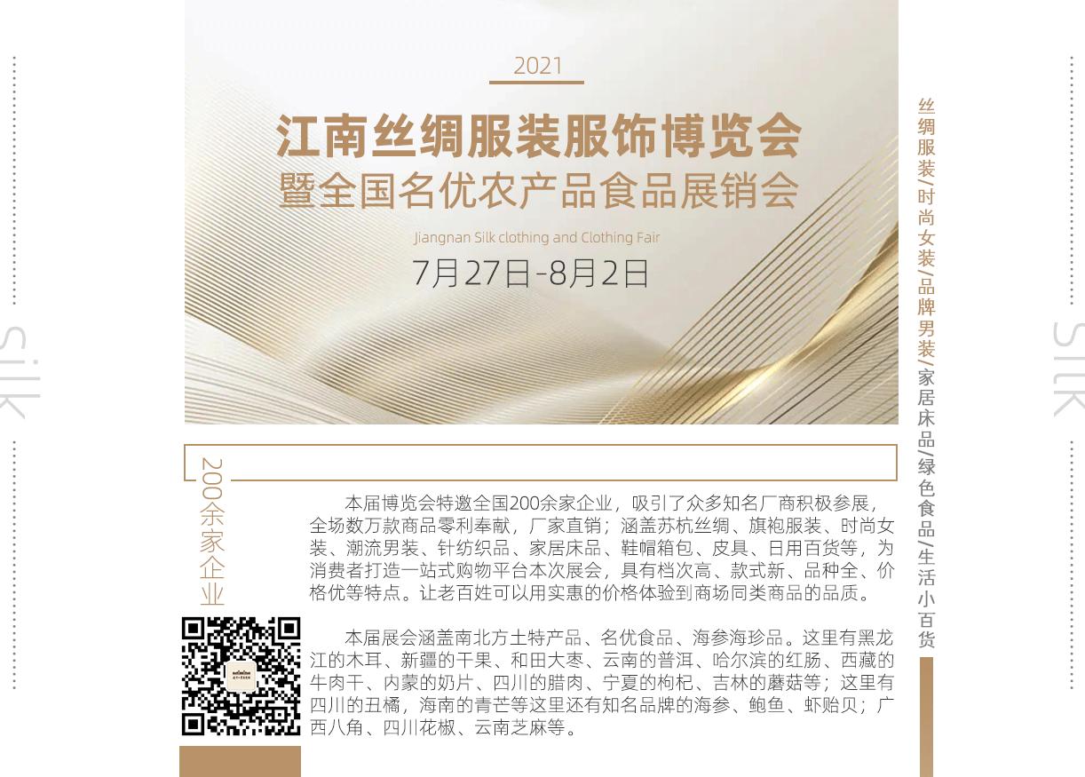 江南丝绸服装服饰博览会
