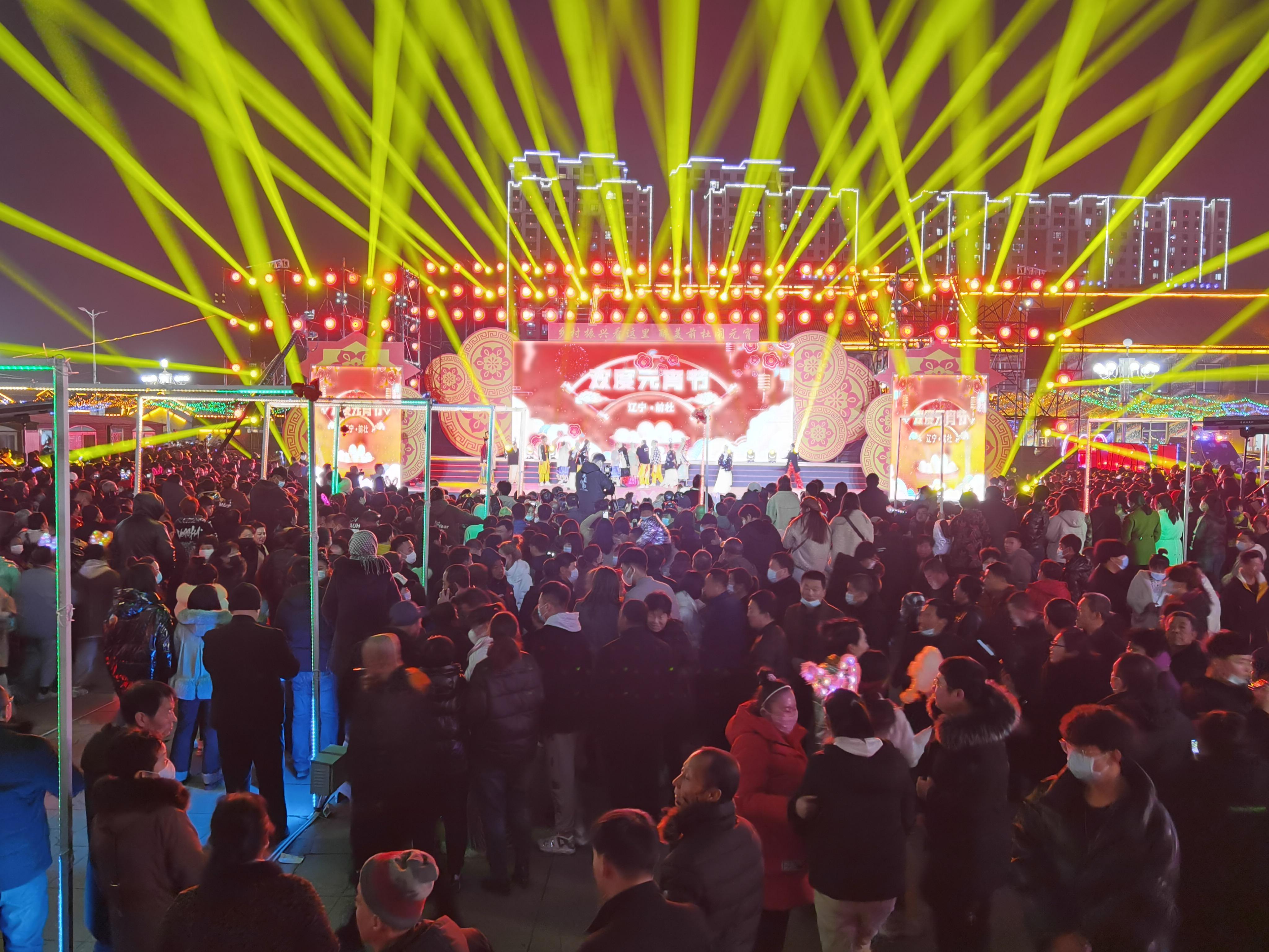 辽宁2020前杜元宵节