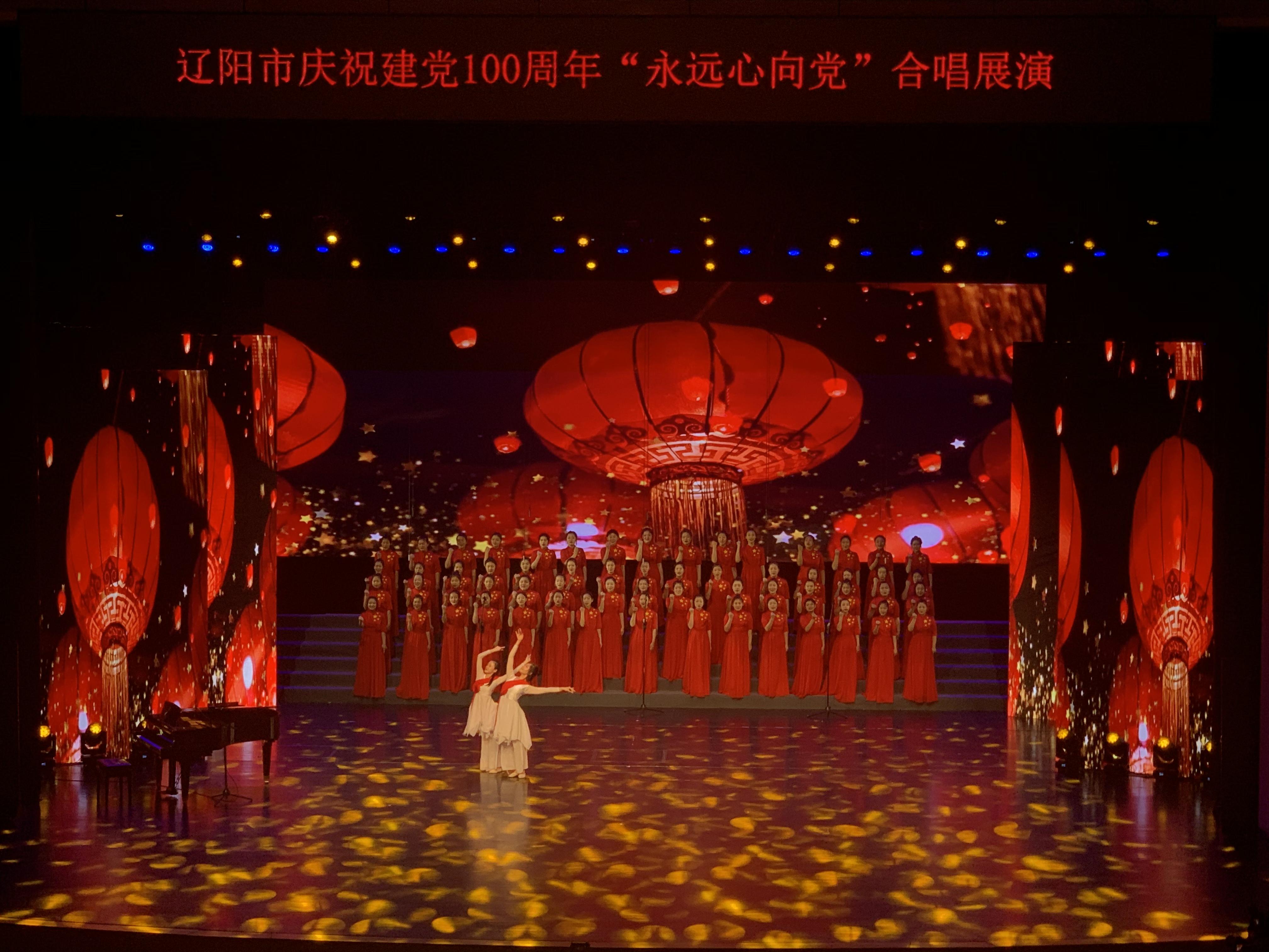 辽宁2021年辽阳市委宣传部庆祝建党100周年合唱展演