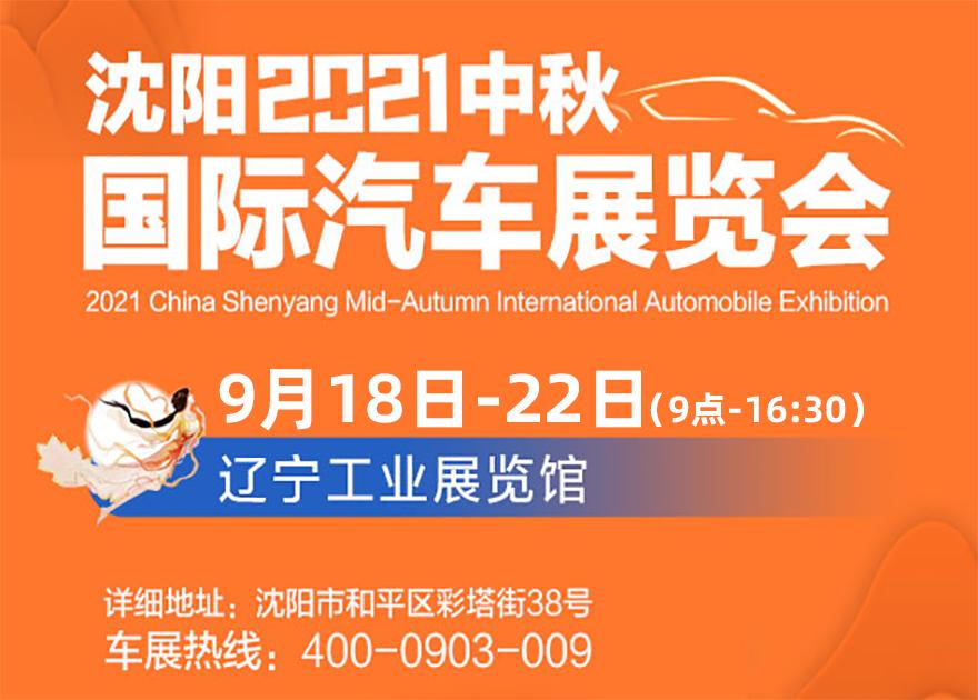 沈陽2021中秋國際汽車展覽會