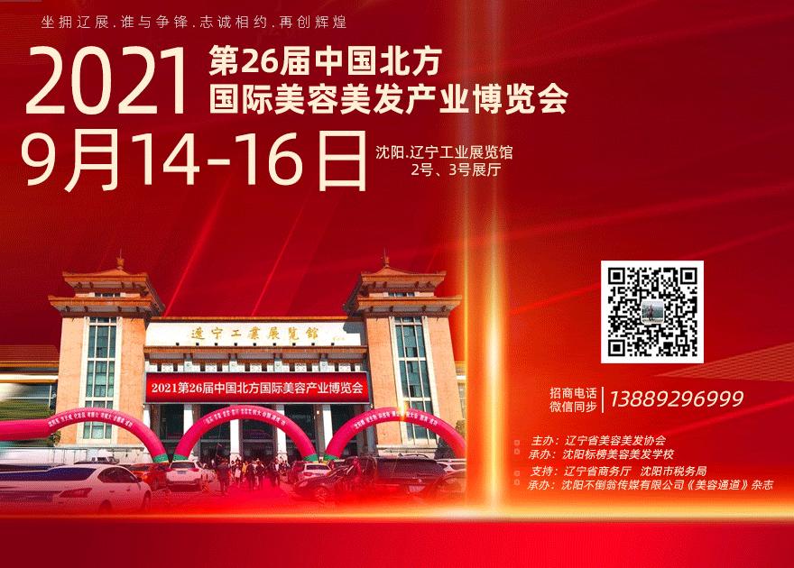 中國北方國際美容美發產業博覽會