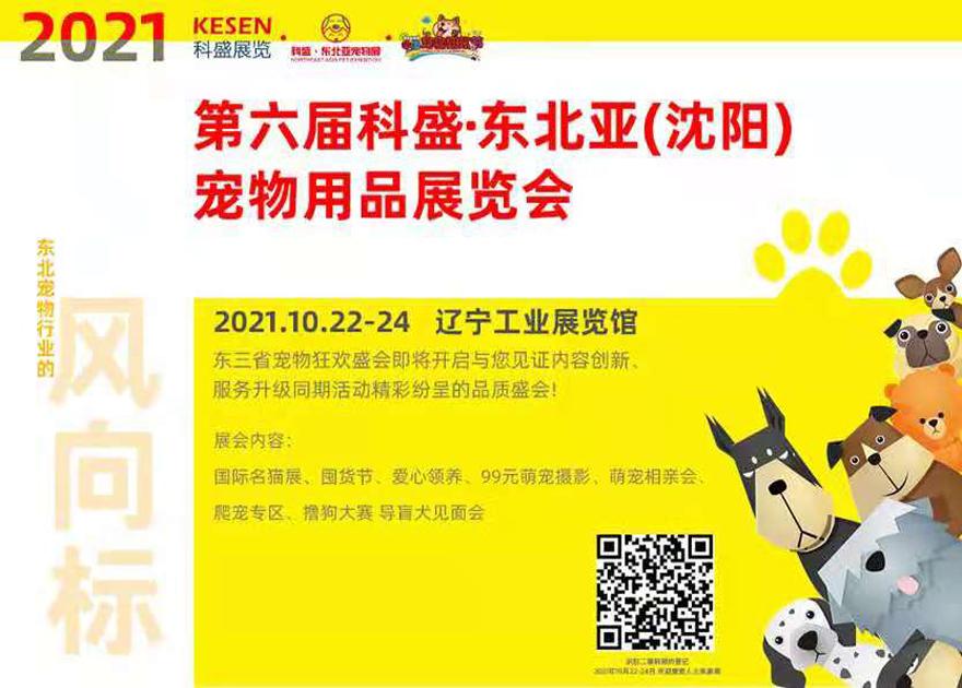 2021第六届东北亚(沈阳)宠物用品展