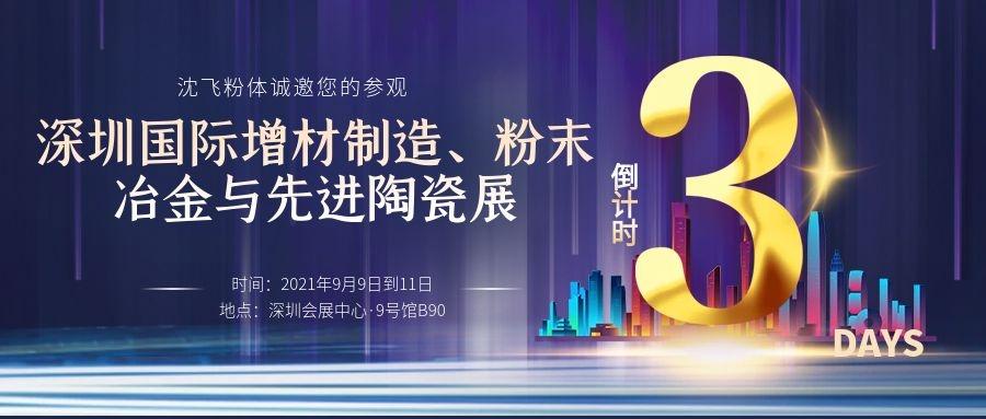 【展会邀请】   沈飞粉体诚邀各位莅临深圳国际增材制造、粉末冶金与先进陶瓷展览会!